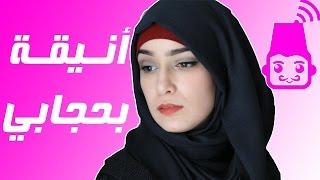 نهلة رمضان من برنامج Nahla55 من الجزائر: الموازنة بين الحجاب والأناقة
