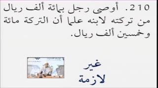 فقه المعاملات 52 - التأهيل الفقهي (تمارين الوصية) عامر بهجت