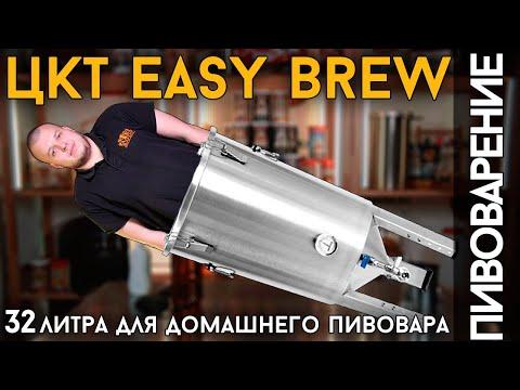 ЦКТ Easy Brew на 32 литра
