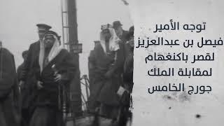أول زيارة سعودية رسمية للمملكة المتحدة