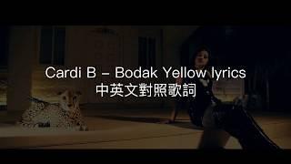 Cardi B - Bodak Yellow lyric 中英文對照歌詞 影片