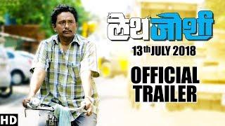 Lathe Joshi (लेथ जोशी) | Official Trailer | Amol Kagne, Mangesh Joshi | Upcoming Marathi Movie 2018