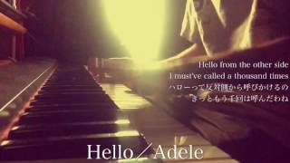 Hello/Adele cover by Yuto Uno