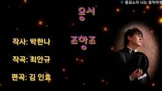 조항조 - 용서  [2018 최신곡]