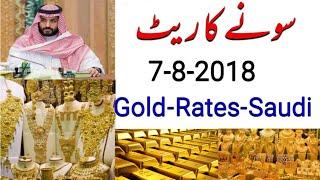 Gold Price Today in Saudi Arabia (7-8-2018) Gold Price