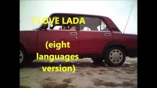 LADA  Song /I love LADA with eight languages!!!