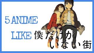 5 ANiME Similar to Boku Dake Ga Inai Machi (Erased)