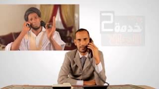خدمة العللاء2  الحلقة الأولى