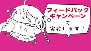 【IA】[IA -ARIA ON THE PLANETES-] 体験α版 フリーDL&フィードバックキャンペーン開催!