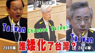 蔡政府的台灣在WHA消失了?! 看看馬政府那些年怎麼說TAIWAN