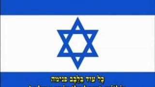 HaTikva National Anthem of Israel