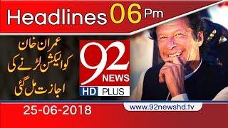 News Headlines | 6:00 PM | 25 June 2018 | 92NewsHD