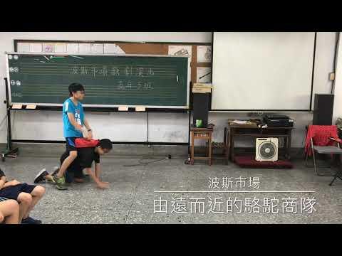 107文心國小5-5:波斯市場(戲劇)