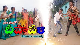 Village lo Diwali | Ultimate village comedy | Creative Thinks