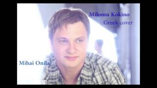 Milomu Kokino - Mihai Onila