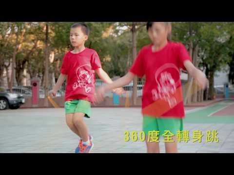 活力跳繩操-運動會進場表演 - YouTube