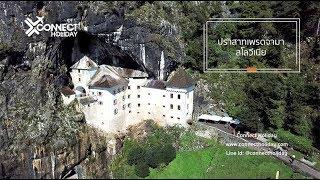 ปราสาทเพรดจามา สโลวีเนีย Predjama Castle Slovenia