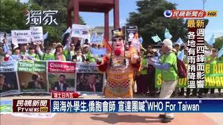 WHA二度遭拒 陳時中:台灣不該淪政治歧異人質-民視新聞