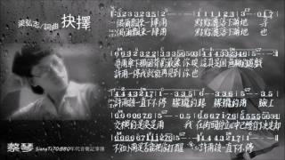 蔡琴 - 抉擇(最初版本)+歌譜  24bit