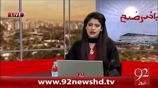 Bakhabar Subh-05-02-16-92News HD