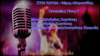 ΣΤΗΝ ΚΑΡΔΙΑ - Θέμης Αδαμαντίδης [Γυναικείο Karaoke]