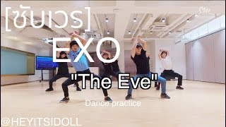 """[ซับเวร] เวรมากๆ EXO """"The Eve"""" Dance Practice 😂👻🌈{@Heyitsidoll}"""