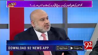 How to improve performance of PIA | 20 Sep 2018 | 92NewsHD