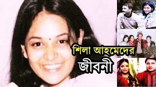 শিলা আহমেদ �র জীবন কাহিনী । Shila Ahmed Biography। Asif Nazrul Wife | Humayun Ahmed Daughter