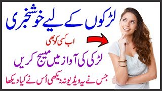 How To Send Message In Girl Voice On Whatsapp And Messenger - Girl Voice Translator