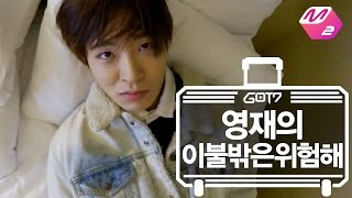 [GOT7's Hard Carry] Youngjae chilling out on the bed Ep.9 Part 3