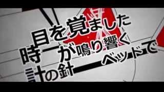 【初音ミク】カゲロウデイズ【MV】