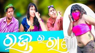 Raja Ra  Rani    Auditon 1   khordha toka   Odia comedy   2018