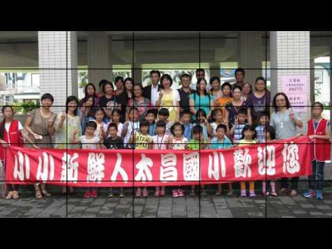 1040831太昌國小新生入學