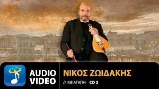 Νίκος Ζωιδάκης - Θέλω Να 'Ρθει (Official Audio Video HQ)