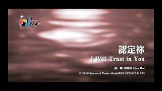 認定祢 I Will Trust in You 敬拜MV - 讚美之泉敬拜讚美專輯(15) More Love