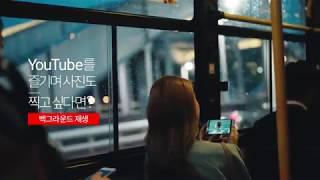 [YouTube Red] 끊임 없는 즐거움, 멈추지 않는 감동- 백그라운드 재생 V