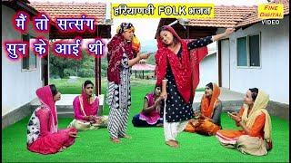 मैं तो सत्संग सुन के आई थी   New Haryanvi Folk Bhajan | Latest Haryanvi Bhajan 2019 | Rekha Garg