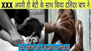 XXX अपनी ही बेटी के साथ किया दलिंदर बाप ने मां भीती बाप के साथ शामिल| Baap Ne Kiya beti ke sath XXX