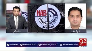 NewsAt5 - 15 August 2017 - 92NewsHDPlus