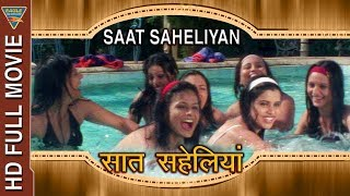 Sath Saheliyan Hindi Full Movie | Pramod Jaiswal, Raj Malhotra, Mili, Mayuri | Eagle Full Movies width=