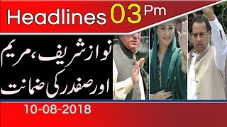 92 News Headlines & Bulletin | 3:00 PM | 10 August 2018 | 92NewsHD