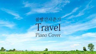 볼빨간사춘기 (BOL4) - 여행 (Travel) | 가사 / lyrics | 신기원 피아노 커버 연주곡 Piano Cover