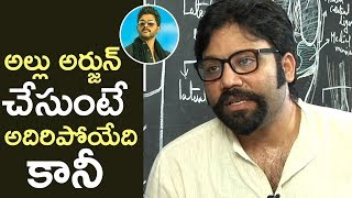 Allu Arjun Perfectly Suits For Arjun Reddy Character Says Sandeep Reddy Vanga | TFPC
