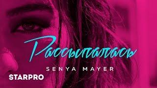Senya Mayer - Рассыпалась