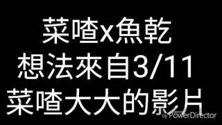 原創 菜喳x魚乾 短篇文章