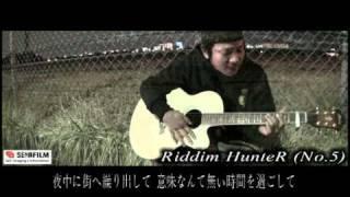 [PV] Riddim HunteR LONELY BOY