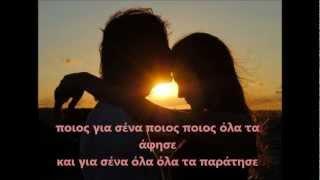 Θηρίο feat Ελένη Αλεξανδρή - Ποιός Για Σένα (Lyric