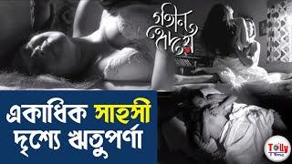 দেখুন, Gaheen Hriday (গহীন হৃদয়)-এ একাধিক সাহসী দৃশ্যে Rituparna Sengupta width=