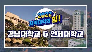 [2022 지역대학의 힘!] 경남대학교 & 인제대학교 편 다시보기 210819 다시보기