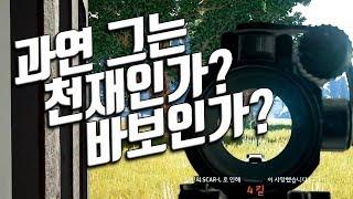 김기열 그는 과연 배그 천재인가 바보인가?